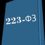 Особенности применения новой редакции 223-ФЗ