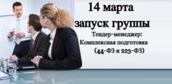 Набор в группу по программе: «Тендер-менеджер: Комплексная подготовка (44-ФЗ и 223-ФЗ)»