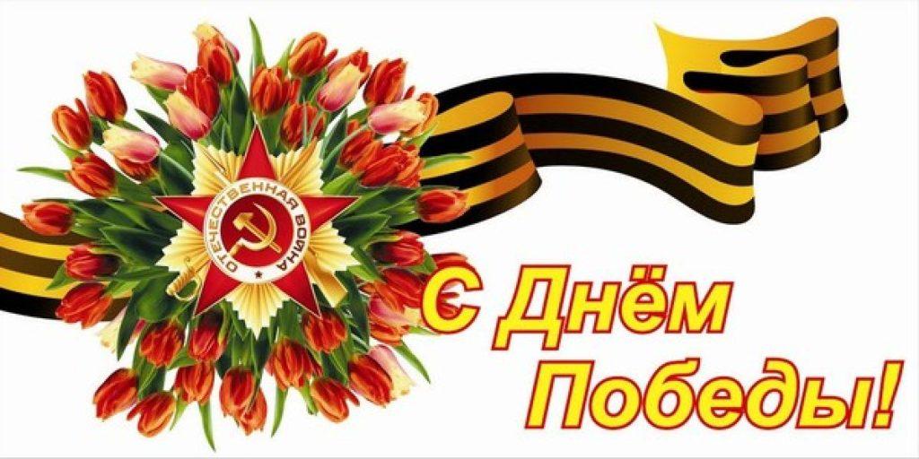 9 мая – это особенный день для всех нас! День Победы!