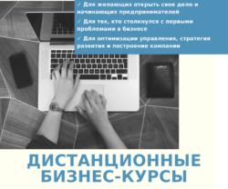 Дистанционный курс обучения для предпринимателей