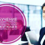 Набор в группу на январь 2019 г. «Специалист в сфере закупок 44-ФЗ»