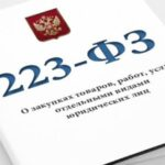 Повышение квалификации в рамках Федерального закона № 223-ФЗ!